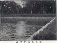 Бассейн на водопроводной станции Тойохара
