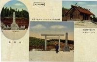 Эсутору дзинзя и Тюконхи. Коллекция цветных открыток Эсутору