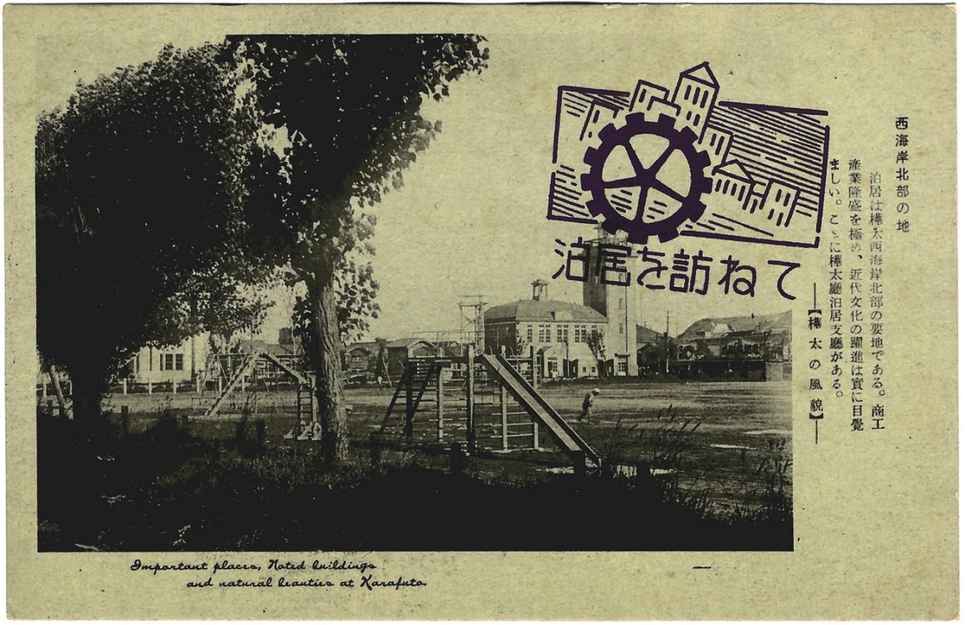 Спортивная площадка перед начальной школой. Центр города Томариору.