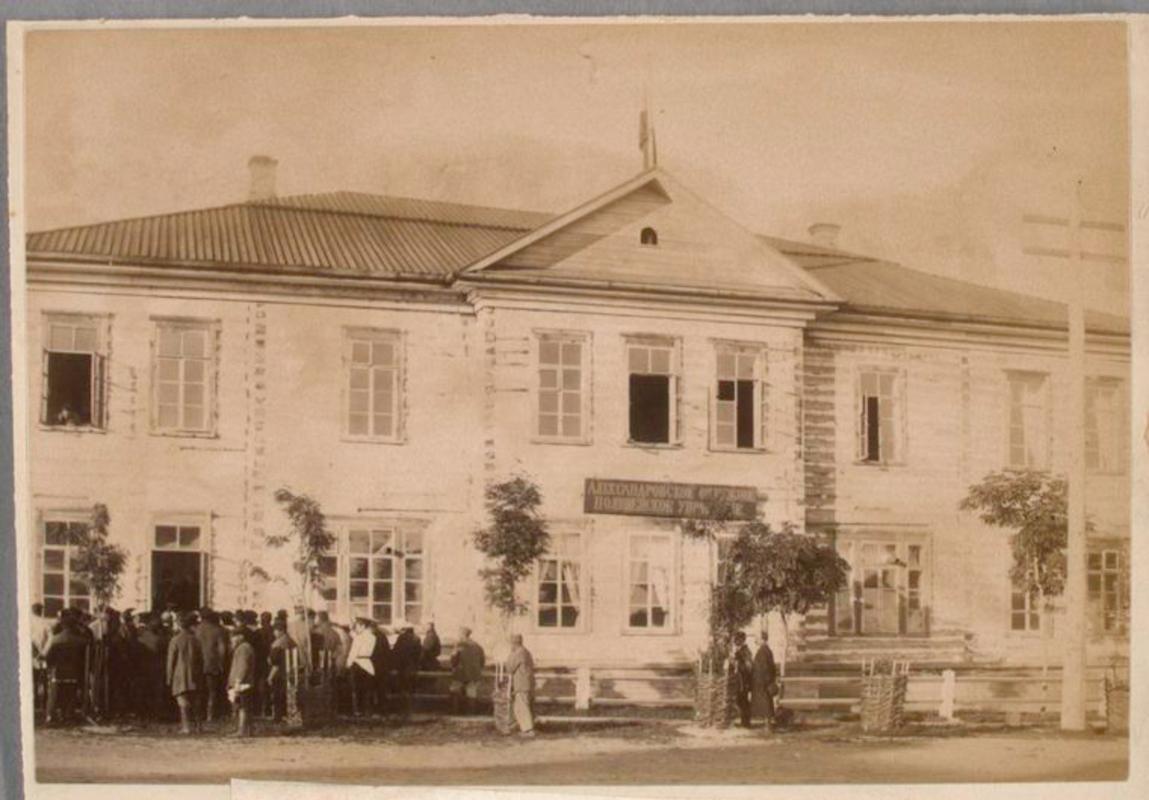 Александровское окружное полицейское управление