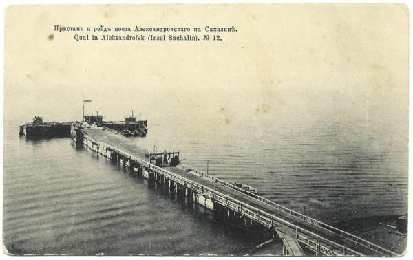 Открытка почтовая. Пристань и рейдъ поста Александровскаго на Сахалине.
