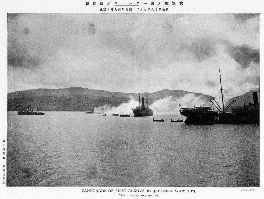Артиллерийский обстрел Первое Арково японскими кораблями. Русско-японская война 1905 г.