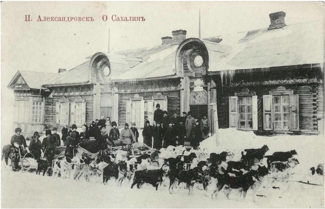 Пост Александровск, здание почты.