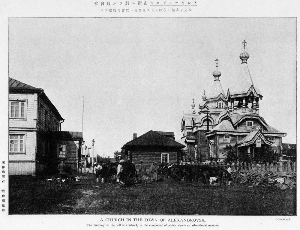Покровская церковь в посту Александровском. Русско-японская война 1905 г.