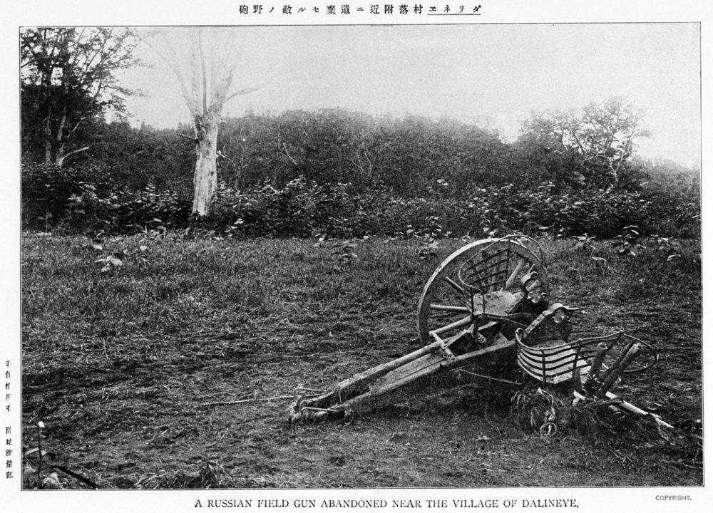 Брошенное русское оружие возле села Дальнее
