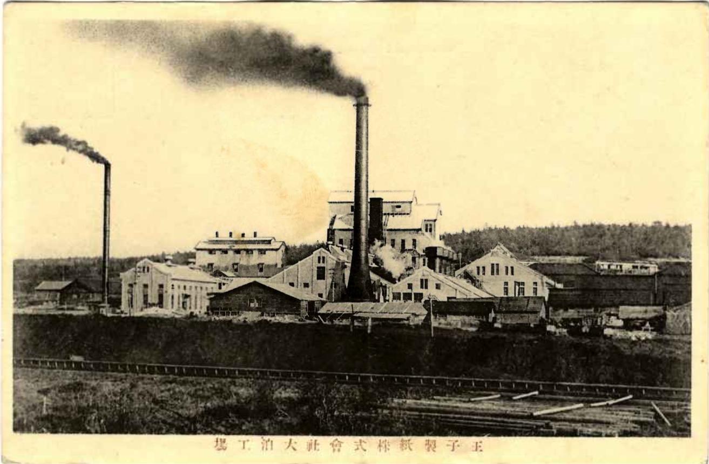 Завод по производству бумаги в г. Отомари