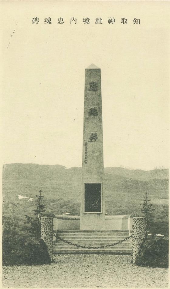 Тюконхи в храме города Сиритору. Надпись 知取神社境内忠魂碑 переводится как Shirutoru храм Тюконхи.