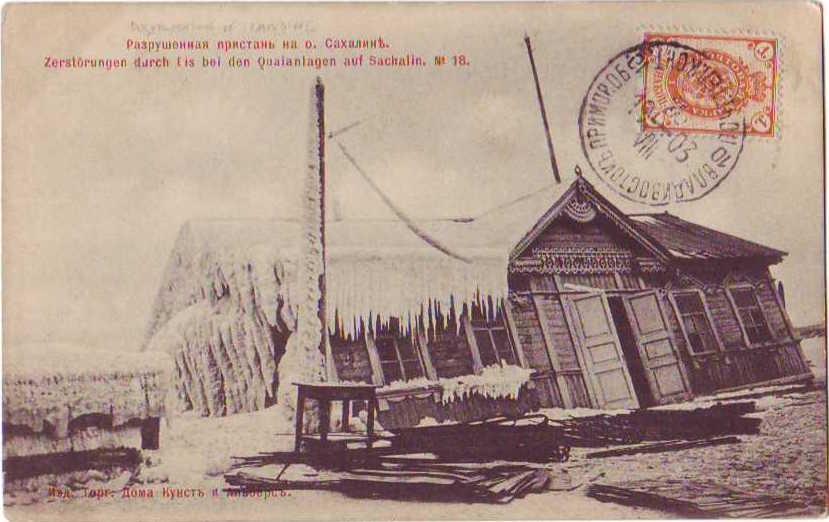 Пристань в посту Александровском, разрушенная льдом.