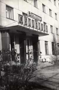 Вход в гостиницу Юбилейная г. Долинск