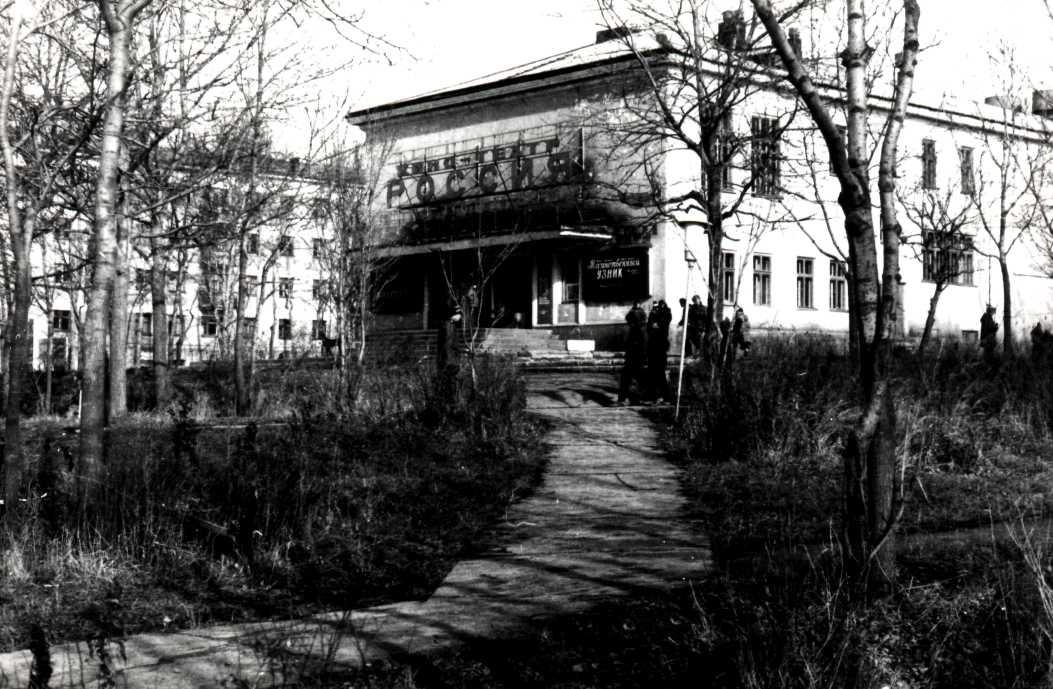 Кинотеатр Россия г. Долинск