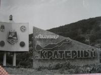 Стела поселка Кратерный на острове Симушир.