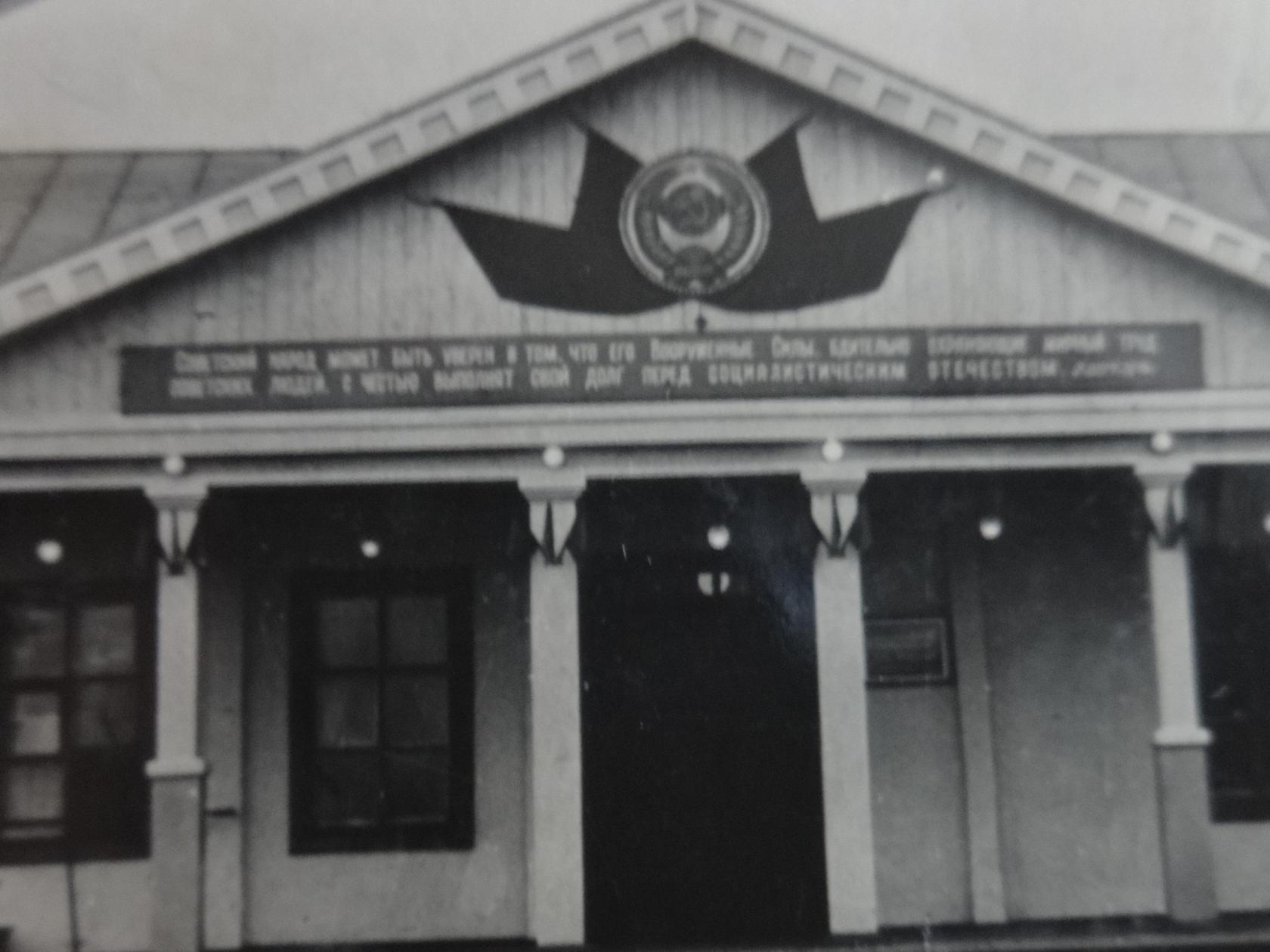 Дом офицеров в пгт. Смирных