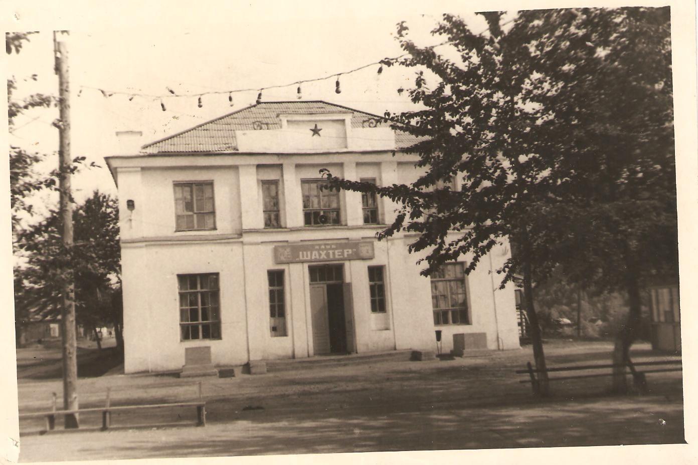 Дом культуры 'Шахтер' в пгт. Быков