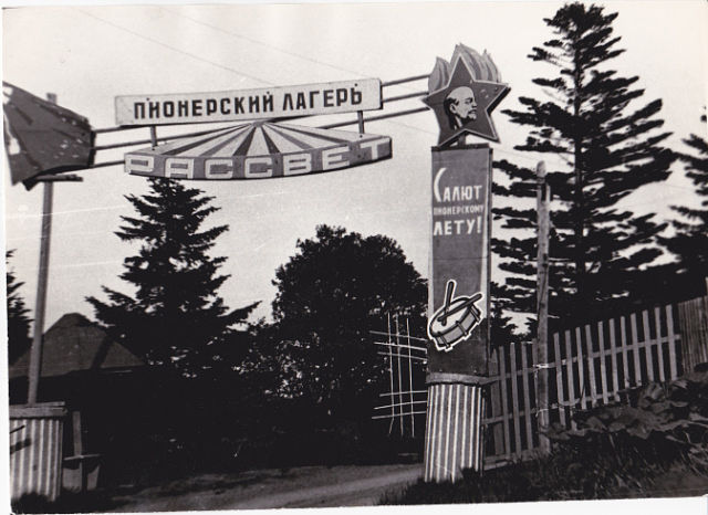 Вход в пионерский лагерь 'Рассвет' в г. Чехов