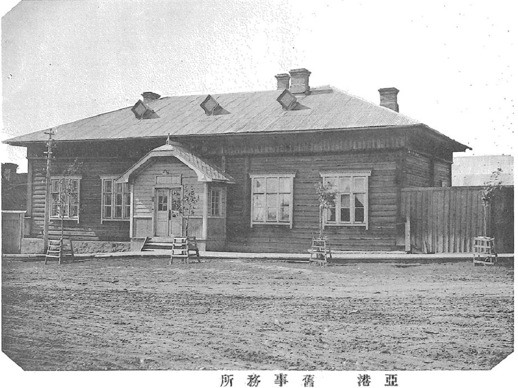 Здание старого офиса Северо-Сахалинского филиала Компании Мицубиси в г. Акоо