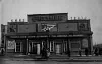 У кинотеатра 'Спутник' г. Александровск-Сахалинский