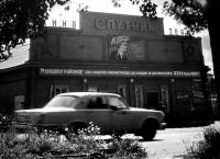 Кинотеатр 'Спутник' в Александровск-Сахалинском