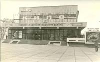 Кинотеатр 'Октябрь'