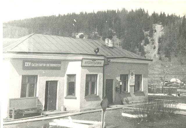 Железнодорожная станция Арсентьевка