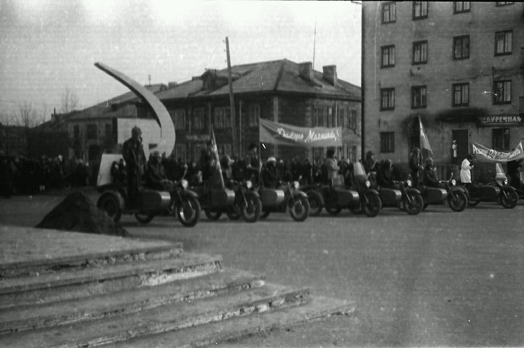 Праздничное шествие 'С днем великого октября' на улице Хабаровской. На заднем фоне жилой дом с 'Чебуречной'