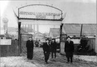 Центральный вход на территорию целлюлозно-бумажного комбината г. Холмск