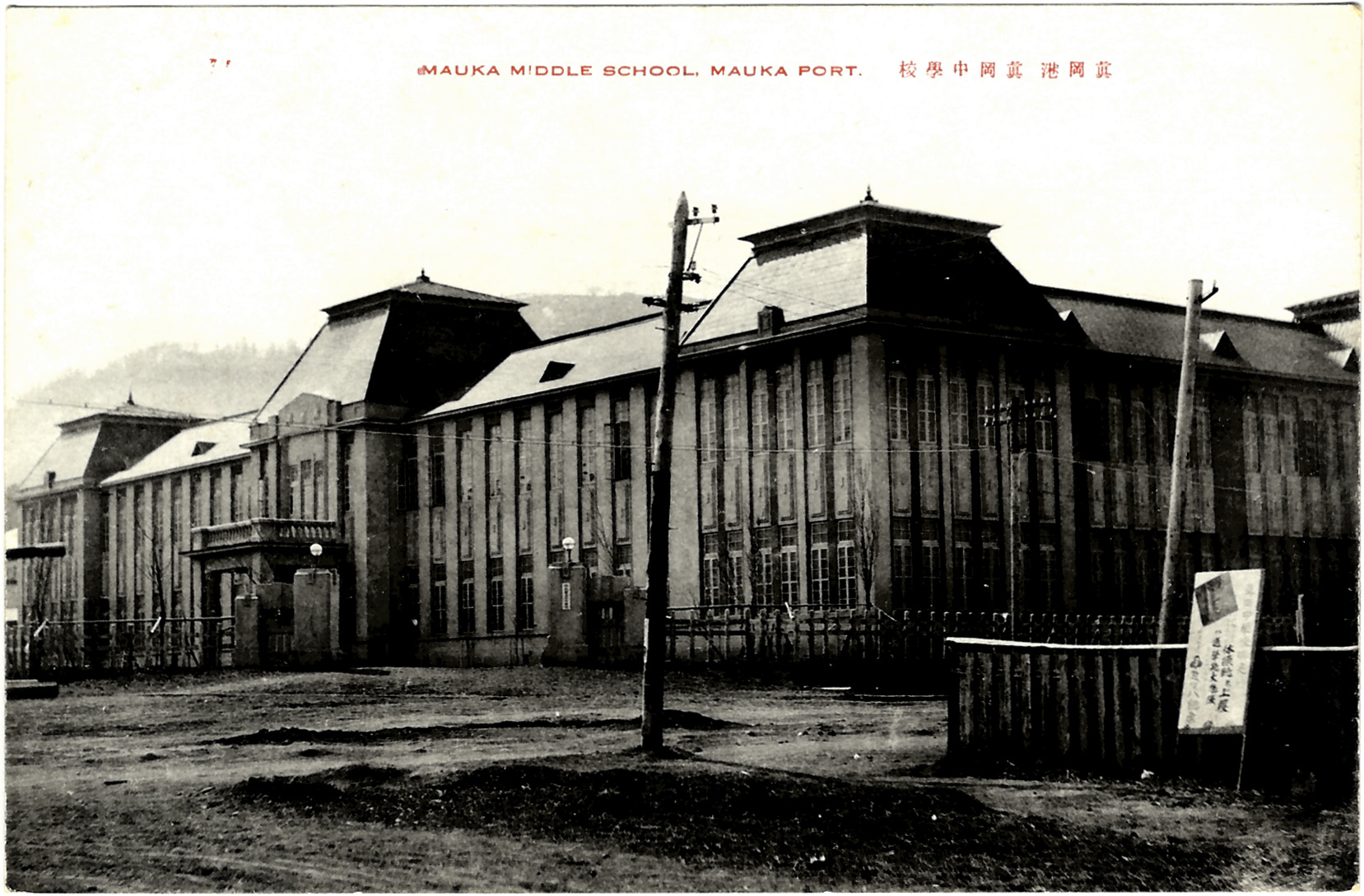 Средняя школа г. Маока
