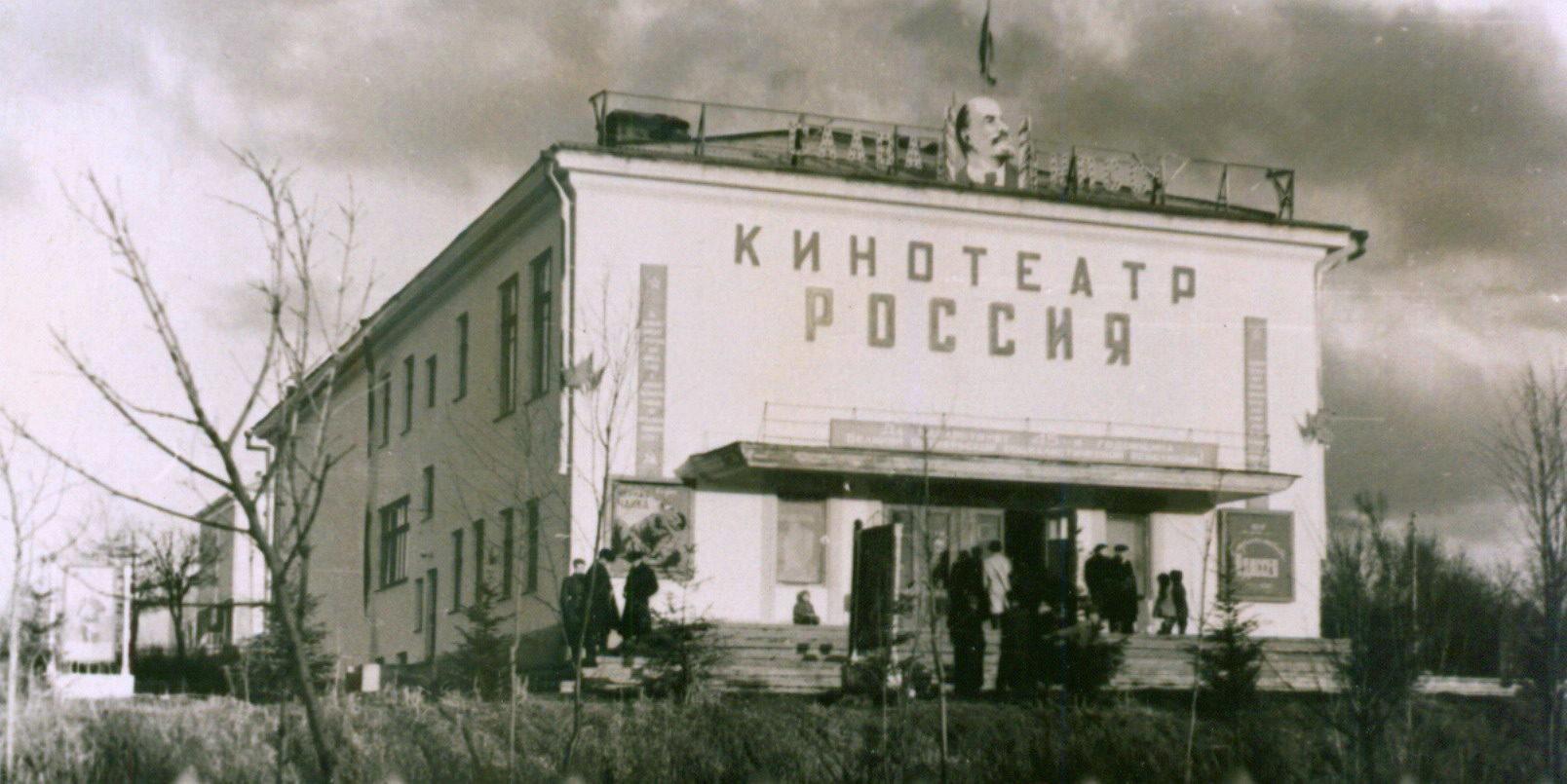 Кинотеатр Россия в г. Долинск