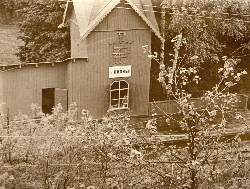 Началась разборка станционных построек на о.п. Пионер. (На вывеске он назван станцией.) Деревянный навес уже снесён, осталась только башенка и пристройка кассы