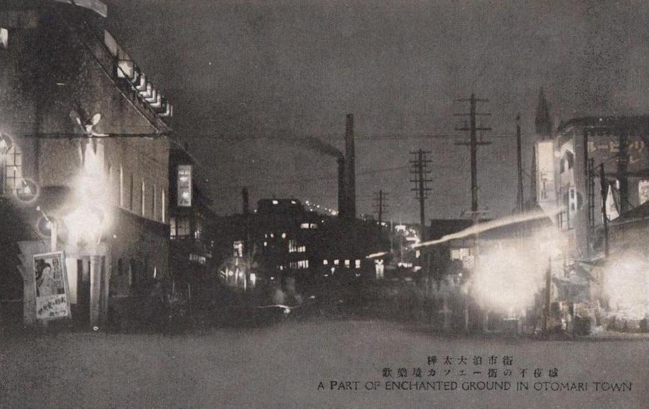 Улица Асахи, вид на целлюлозно-бумажную фабрику в Одомари