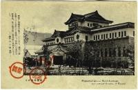 Музей губернаторства Карафуто в Тойохаре