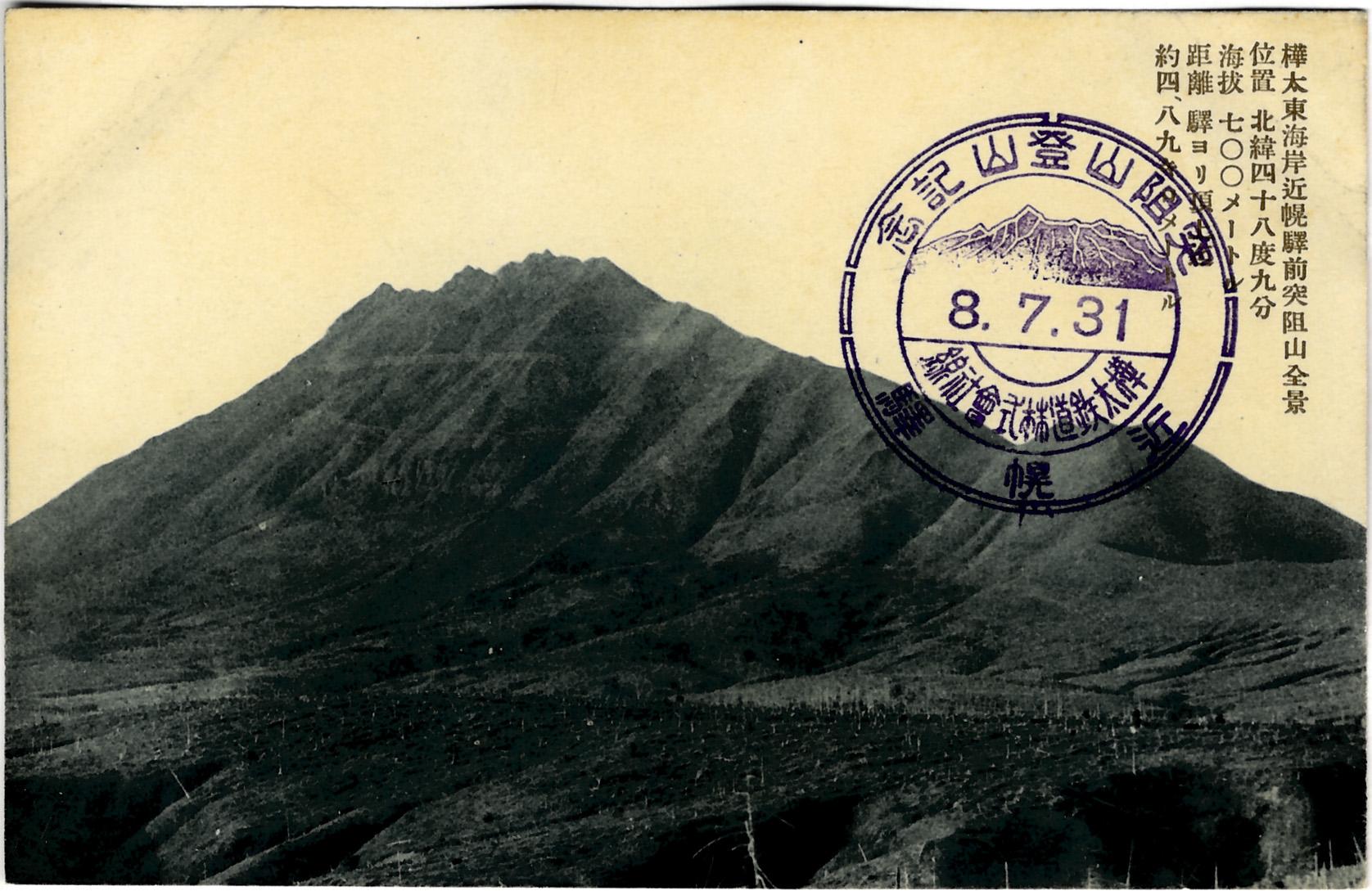 Гора Тоссо-тогэ (хребет Жданко)