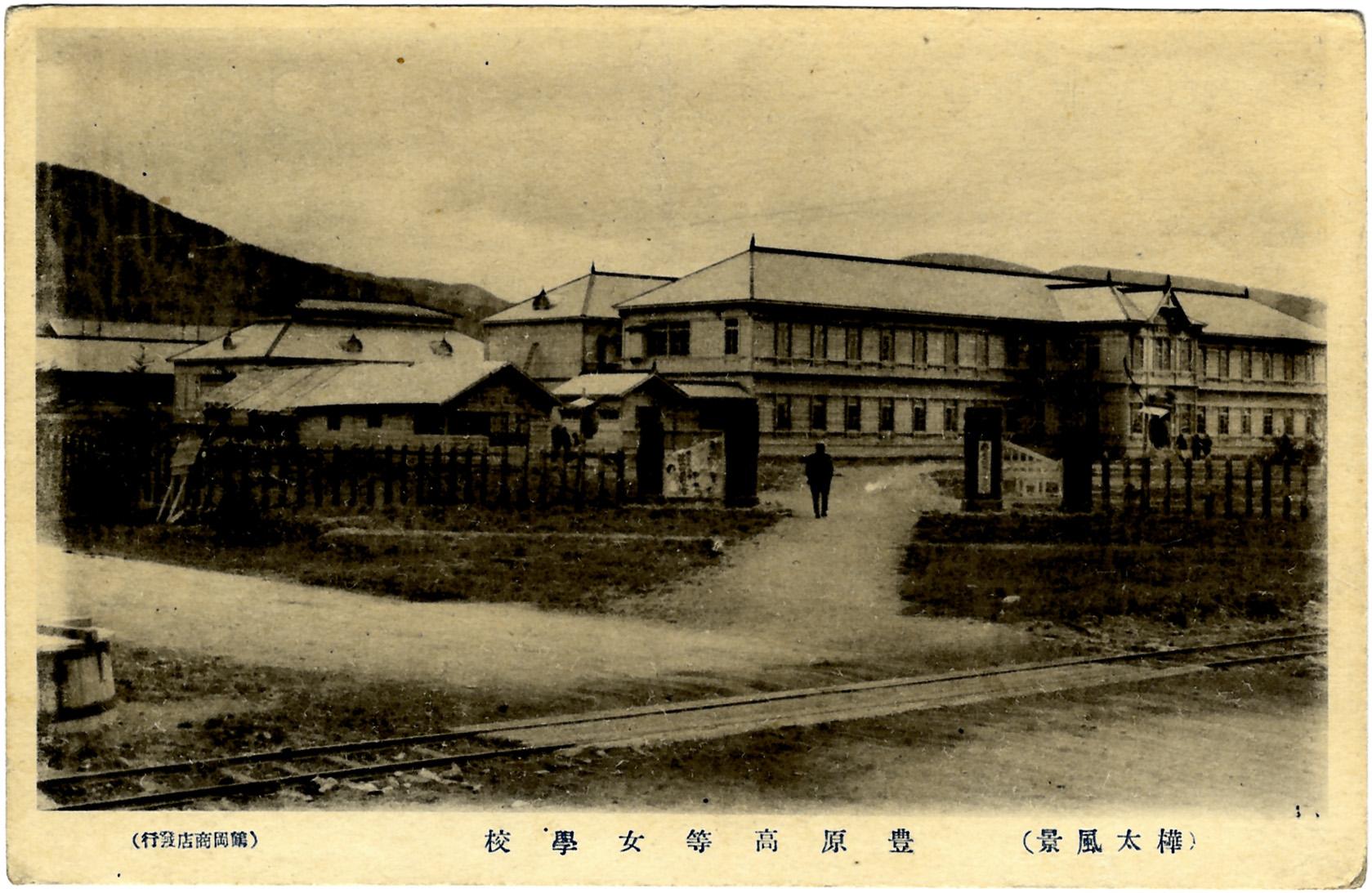 Высшая женская гимназия г. Тойохара