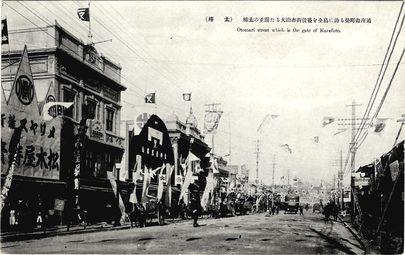 Праздничное оформление главной улицы Сакаэ в Одомари
