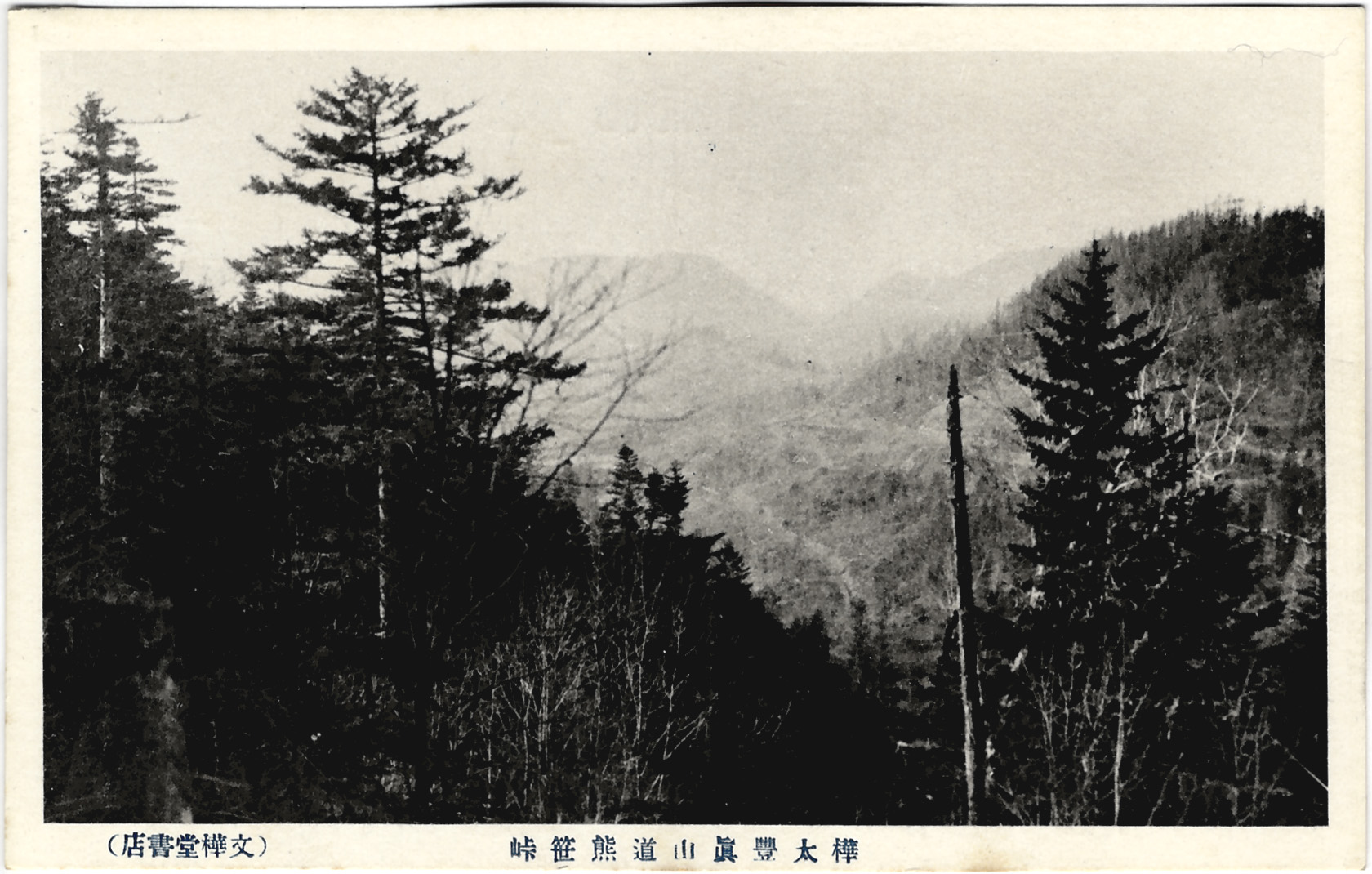 Горная дорога при въезде в Маока. Сейчас - Холмский перевал.