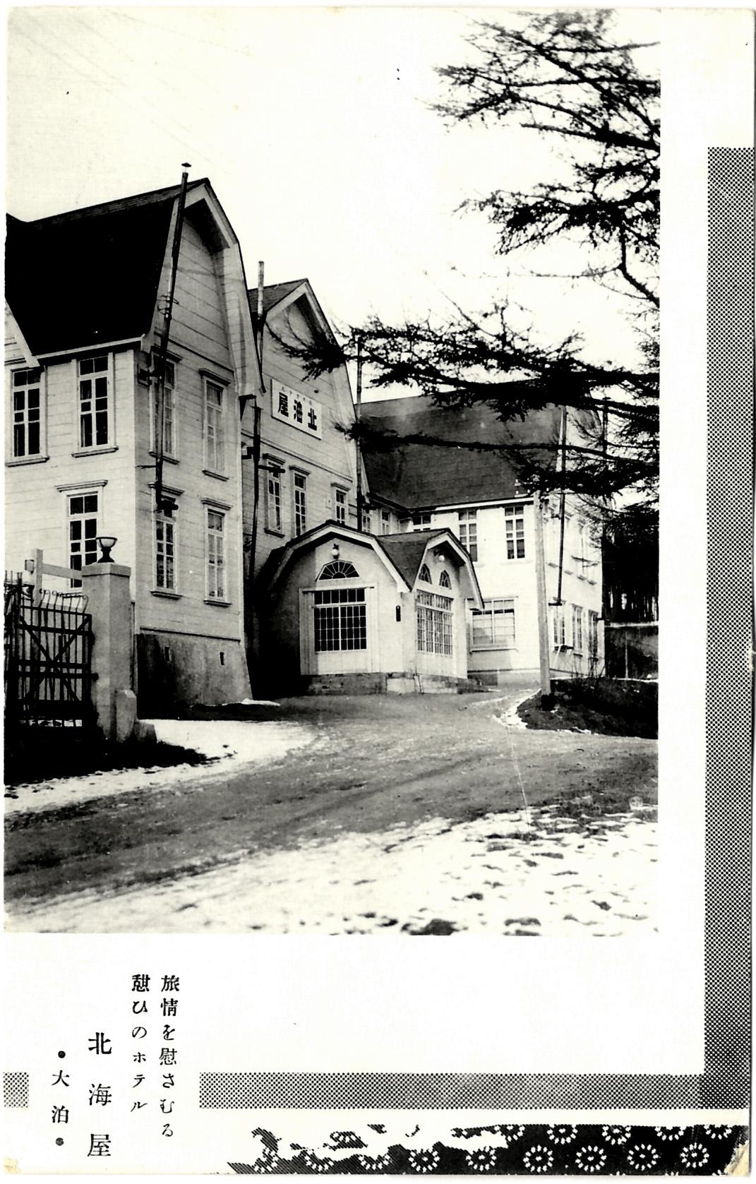 Главный вход в гостиницу Отомари.