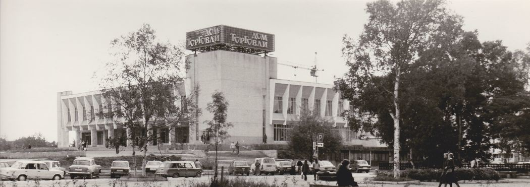 Вид на Дом торговли в г. Южно-Сахалинске