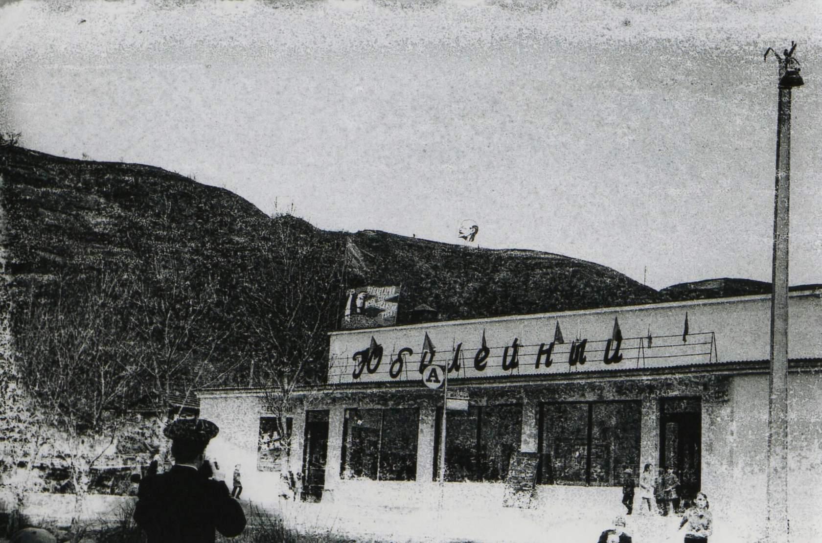 Кинотеатр 'Юбилейный' в Южном распадке в г. Невельск. На сопке виднеется силуэт В.И. Ленина