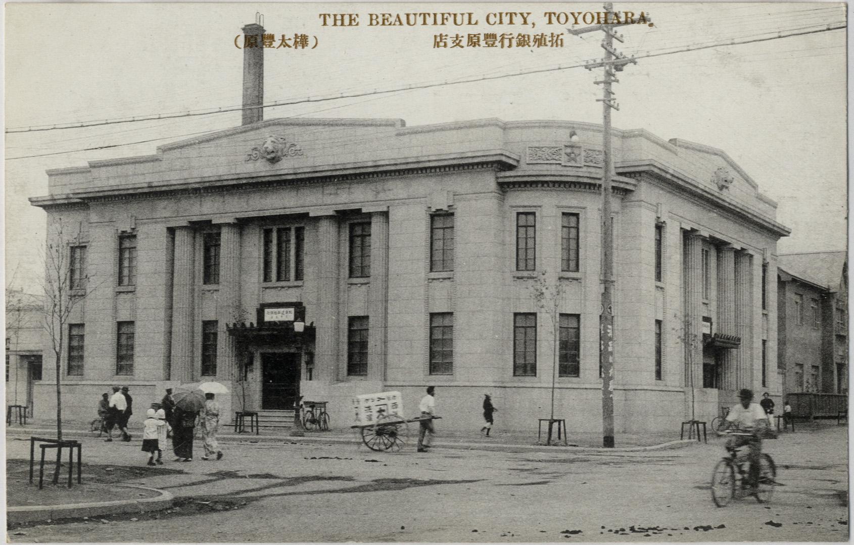 Филиал банка Хоккайдо Такусеку в г. Тойохара