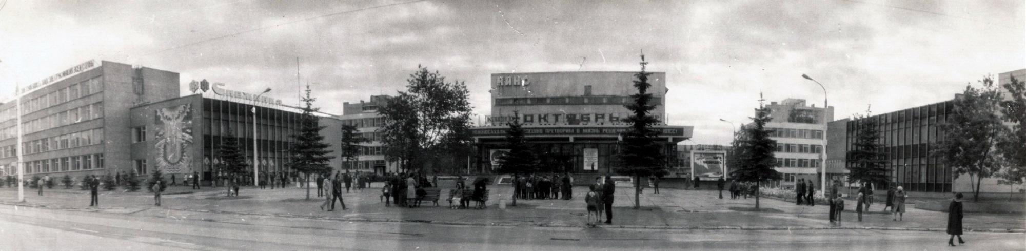 Коммунистический проспект и кинотеатр Октябрь в г. Южно-сахалинск