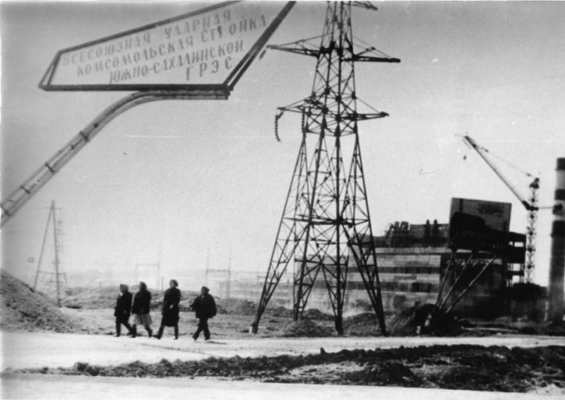 Строительство Сахалинской ГРЭС. Поронайский район.