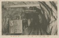 Внутри угольной шахты в п. Каваками