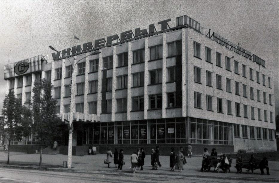Дом быта в городе Южно-Сахалинск