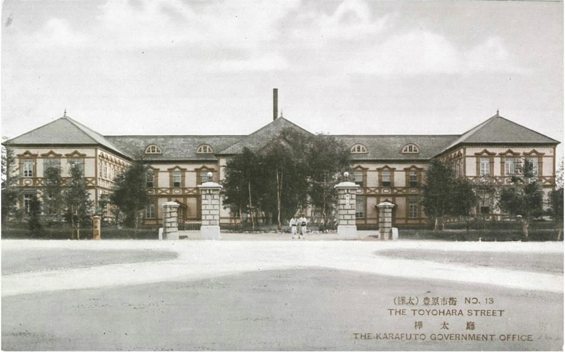 Здание правительства Карафуто в г. Тойохара