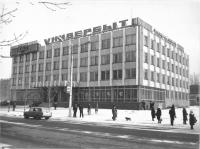 Здание Универбыта на улице Ленина. 21 марта