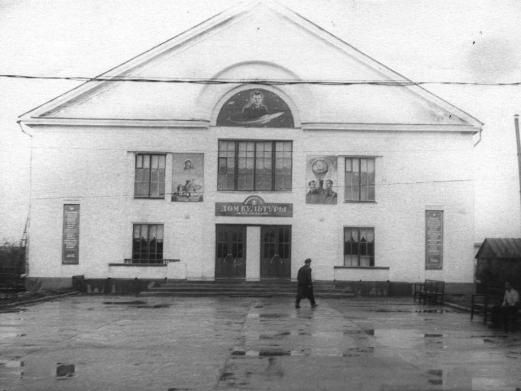 Районный Дом культуры им. Ю.А.Гагарина в г. Поронайске