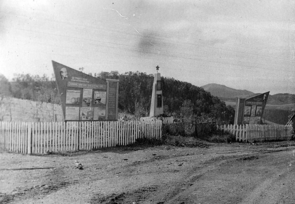 Первая версия памятника советским воинам на Холмском перевале