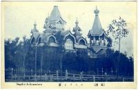 Покровская церковь поста Александровского во времена японской оккупации