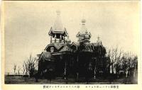 Покровская церковь поста Александровского во время японской оккупации.