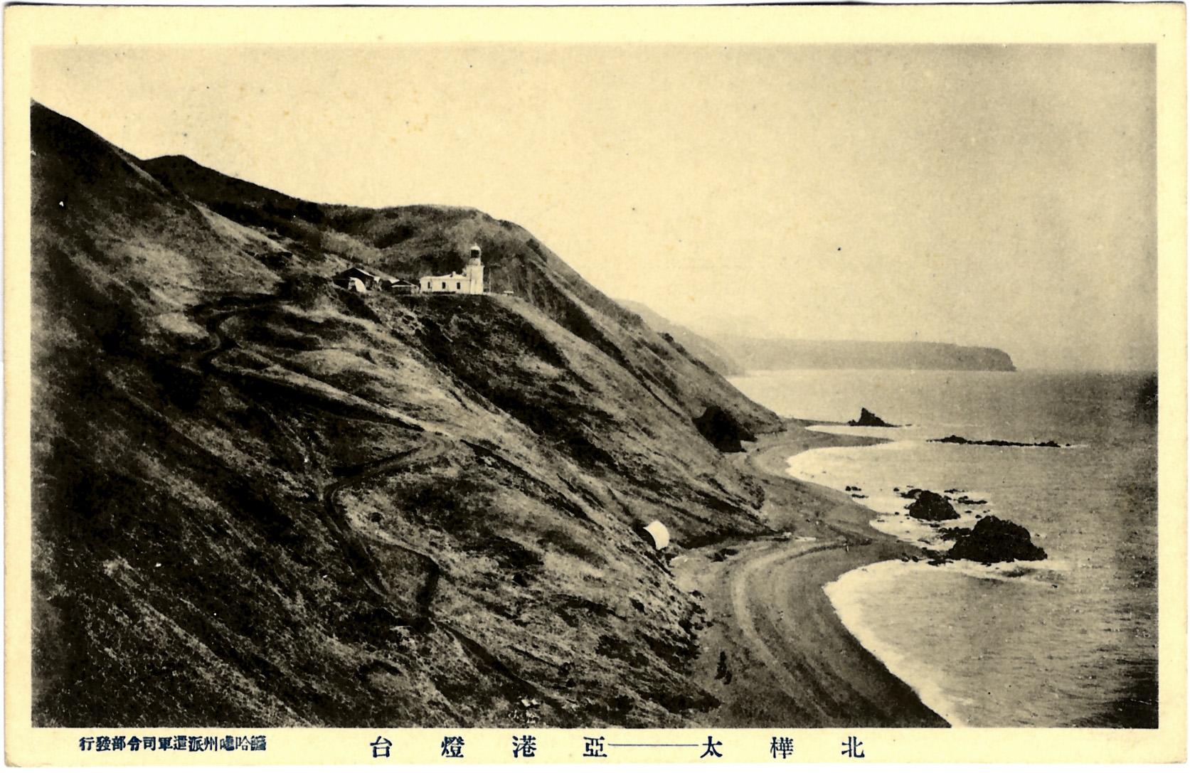 Маяк Жонкиер во время японской оккупации