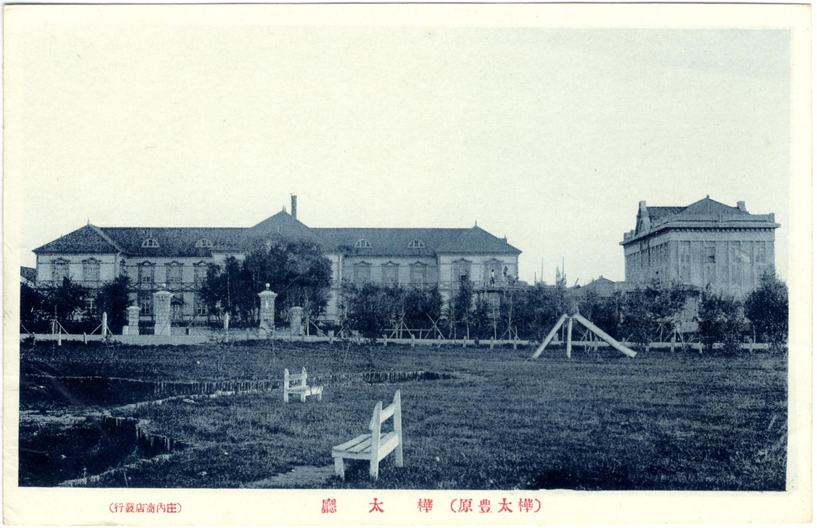 Правительство Карафуто в г. Тойохара